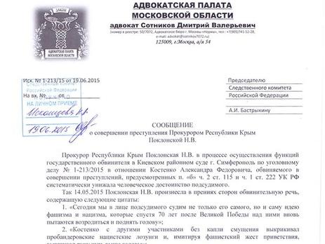 Сообщение о совершении прокурором Поклонской преступления