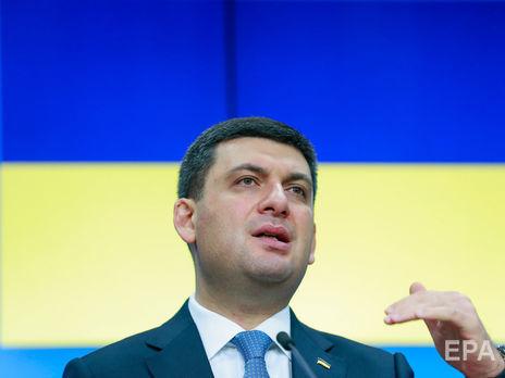 «Зажата долгом». Гройсман поведал осостоянии экономики государства Украины