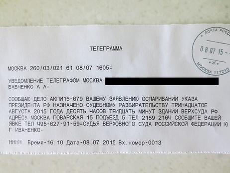 Бабченко:Будем судиться с Володей Путиным