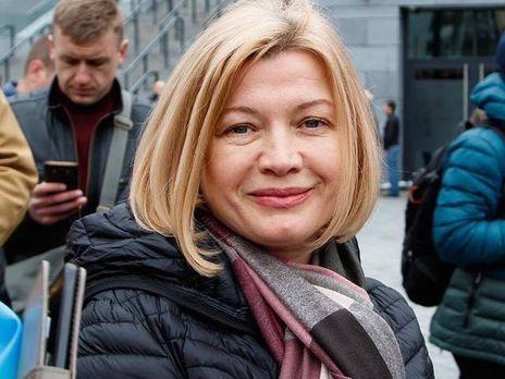 Геращенко: Никому не позволю шантажировать себя за мои политические взгляды и позицию