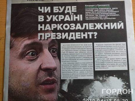 Овченко распространял листовки о Зеленском