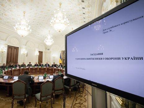 СНБО обсудит ситуацию, сложившуюся после решения Окружного админсуда Киева