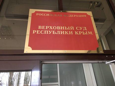 Верховний суд Криму, підконтрольний Росії, залишив рішення суду першої інстанції без змін