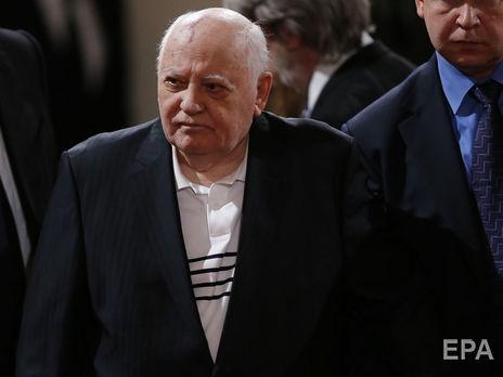 Михаил Горбачев попал в клинику