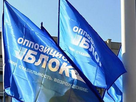 """По данным """"Украинской правды"""", Оппозиционный блок может воссоединится в ближайшие дни"""