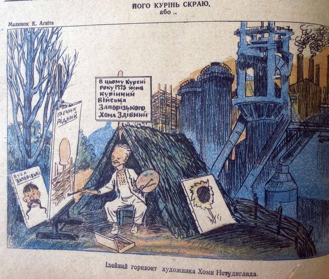 Украинская творческая интеллегенция была одним из главных антигероев большевистской пропаганды