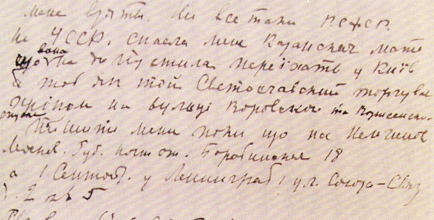Автограф письма Малевича к И. Жданко и Л. Крамаренко