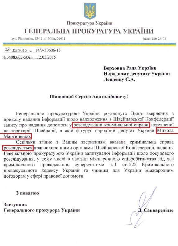 """Мартыненко прогнозирует поддержку парламентом уменьшения """"зеленого тарифа"""" на электричество из солнечной энергии уже на этой неделе - Цензор.НЕТ 4920"""