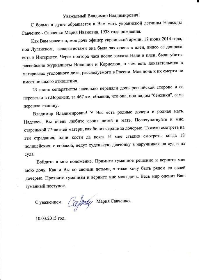 Написать письмо Президенту России Отправить письмо