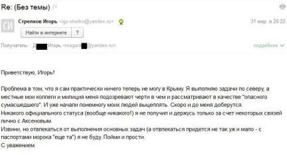 """Письмо, которое, по информации """"Новой газеты"""", в конце марта отправил Гиркин неизвестному адерсату. Фото: novayagazeta.ru"""