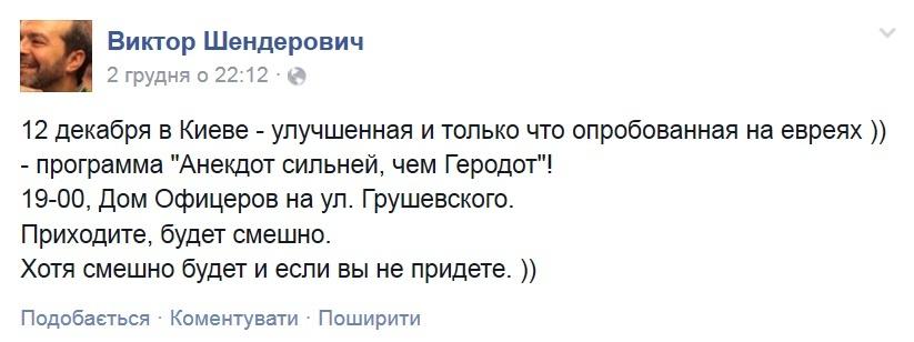 Шендерович анекдоты путин