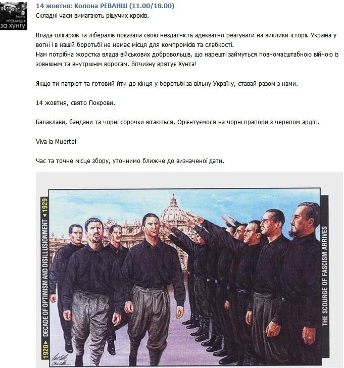 Скриншот страницы 14 жовтня: Колона РЕВАНШ (11.00/18.00) / ВКонтакте