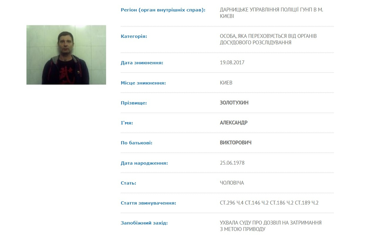 Скриншот: wanted.mvs.gov.ua