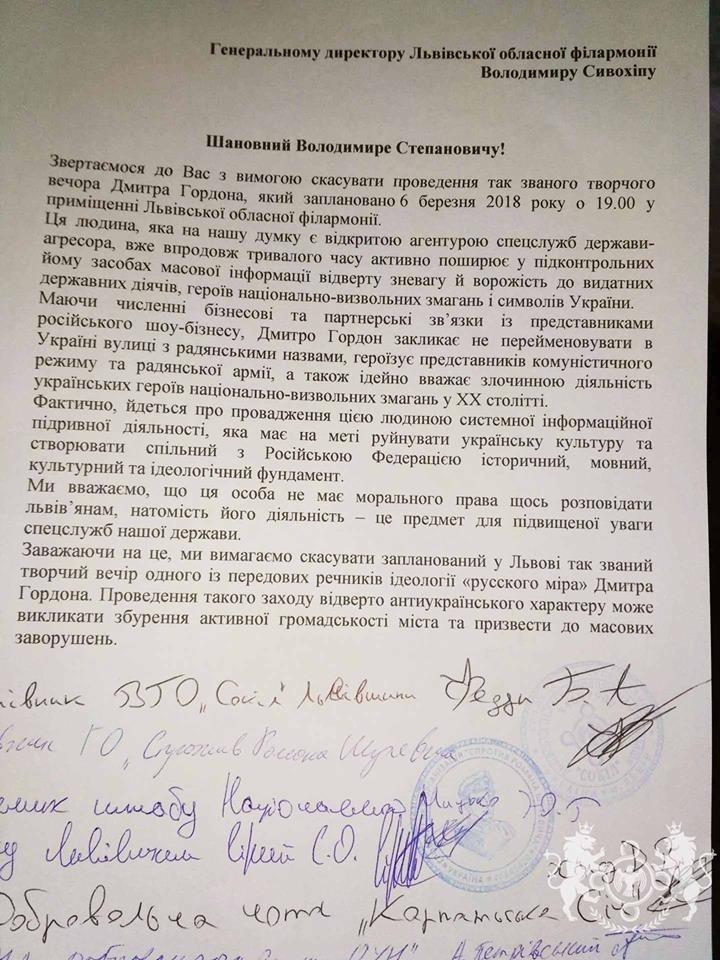 Обращение, которые националисты передали руководству Львовской областной филармонии. Фото: ВГО Сокіл / Львівщина / Facebook