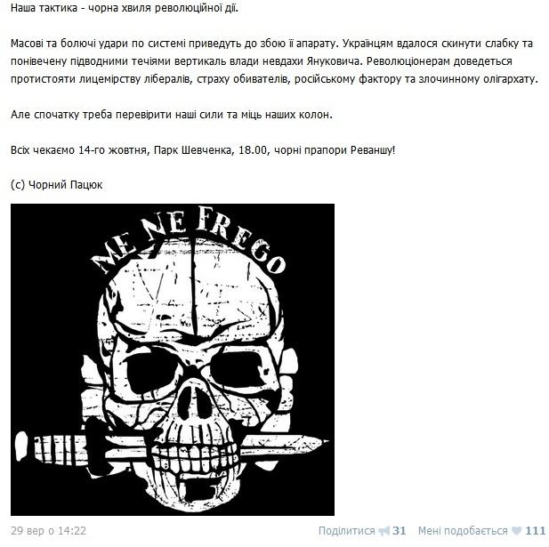 Me ne frego - девиз итальянских фашистов. В переводе означает