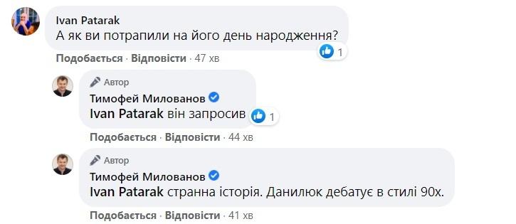 Скриншот: Тимофей Милованов / Facebook