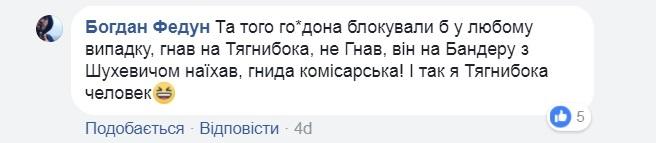 Скриншот: Богдан Федун / Facebook