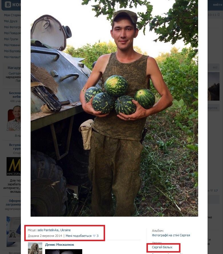 Скриншот: Сергей Белых / ВКонтакте