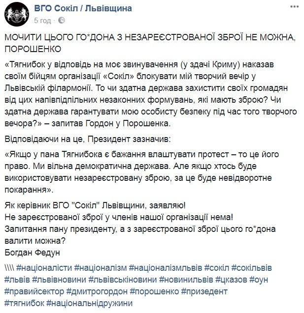 Скриншот: ВГО Сокіл / Львівщина / Facebook