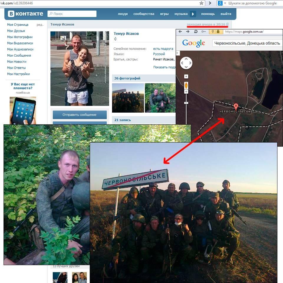 Российские военные фотографируются в Донецкой области. Скриншот: Темур Исаков / ВКонтакте
