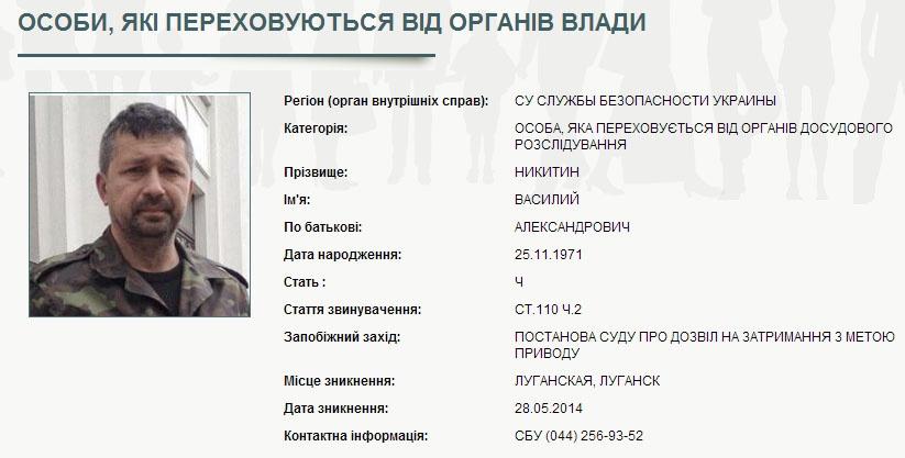 Датой исчезновения Василия Никитина считается 28 мая. Скриншот сайта mvs.gov.ua
