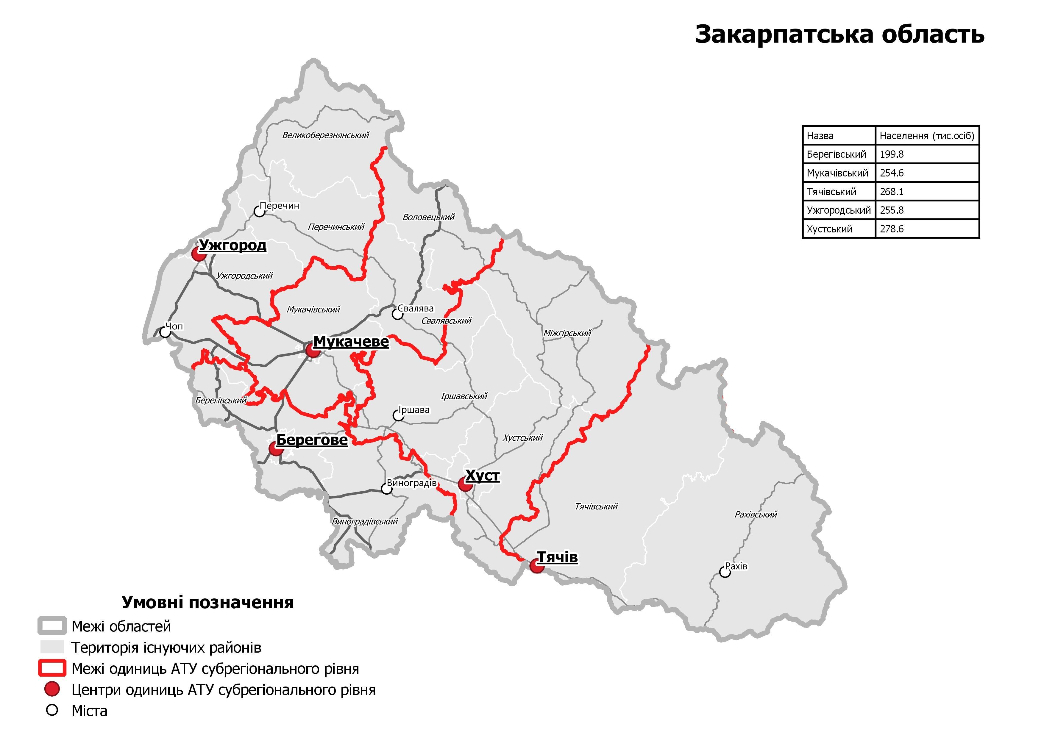 Ожидается что после реформы в Закарпатской области будет четыре района. Инфографика