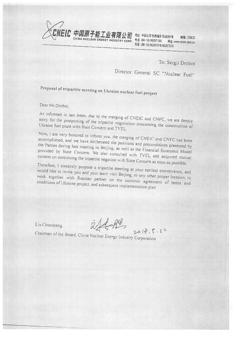 Информация о возобновлении сотрудничества с Quot Росатомом