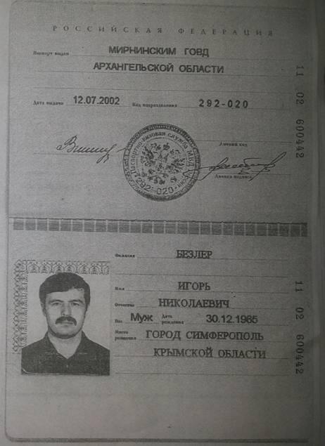 В 2002 году Игорь Безлер получил российский паспорт. Фото: www.sbu.gov.ua
