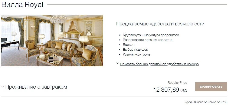 Скріншот: kempinski.com
