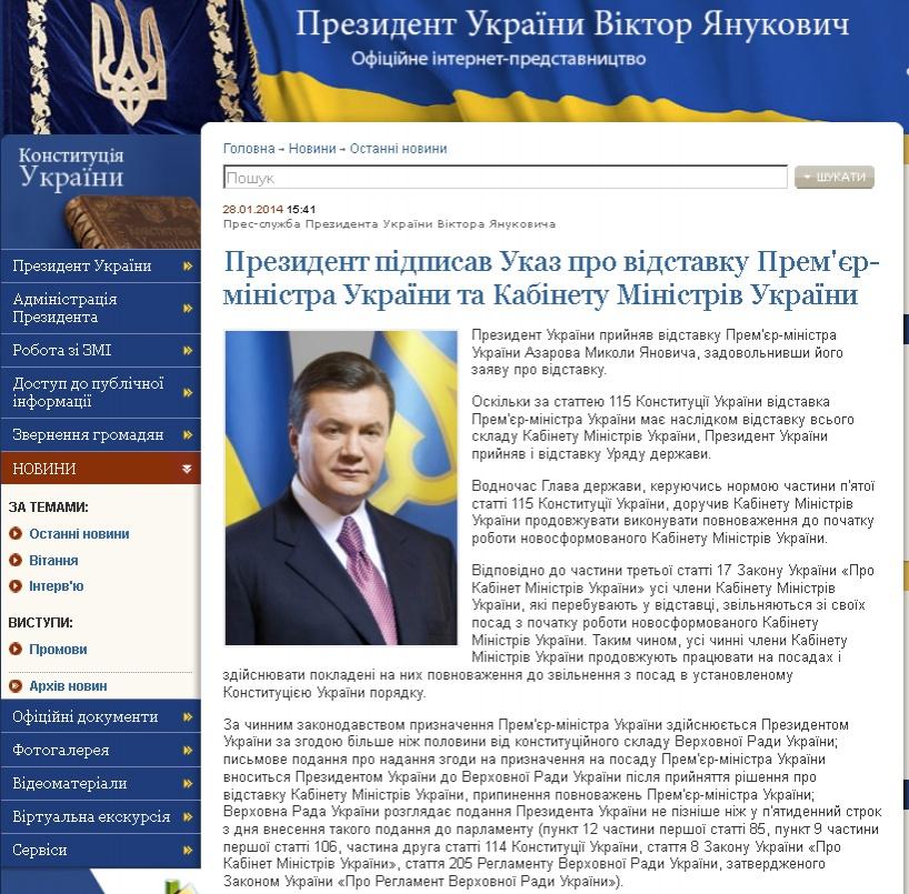 Закон України Про звернення громадян від