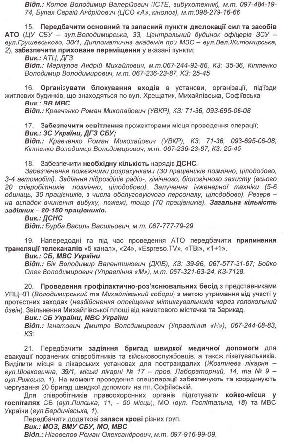 17_moskal_240214
