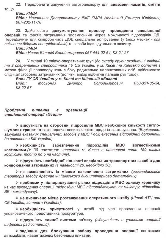 18_moskal_240214
