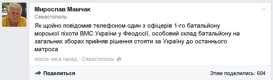31_mamchak_010314