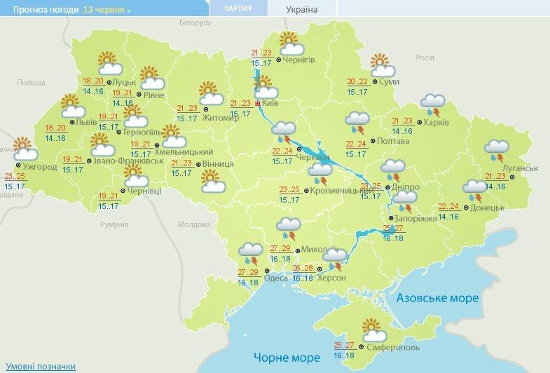 Скриншот: meteo.gov.ua