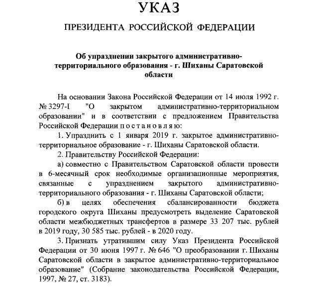 Скриншот: pravo.gov.ru