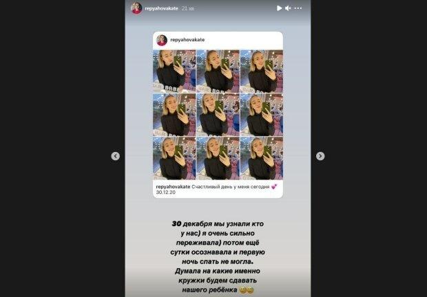 Скриншот: repyahovakate / Instagram