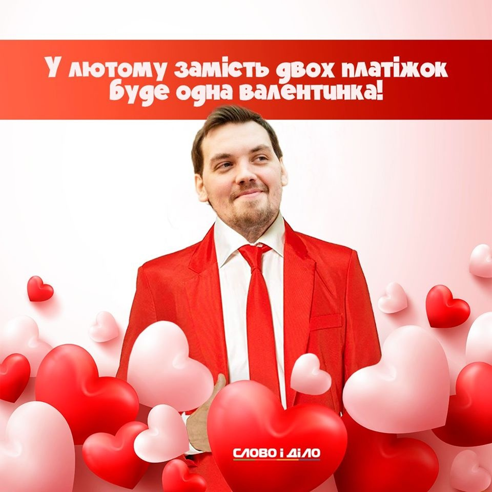 Фото: Слово і Діло / Facebook