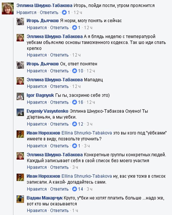 Скандал за 22 евро: Россия навязывает Украине пошлины руками АПИТУ - Цензор.НЕТ 7279