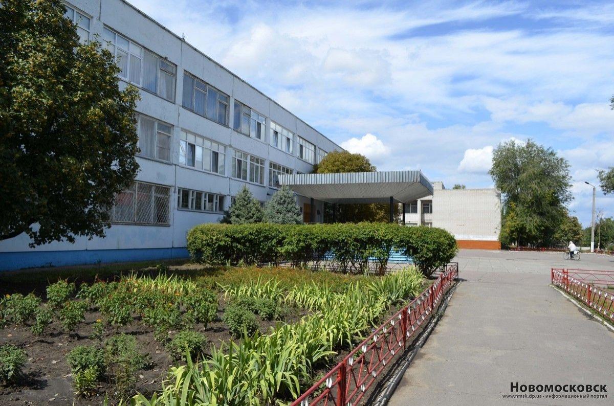 Школа №6 в Новомосковске. Фото: nmsk.dp.ua