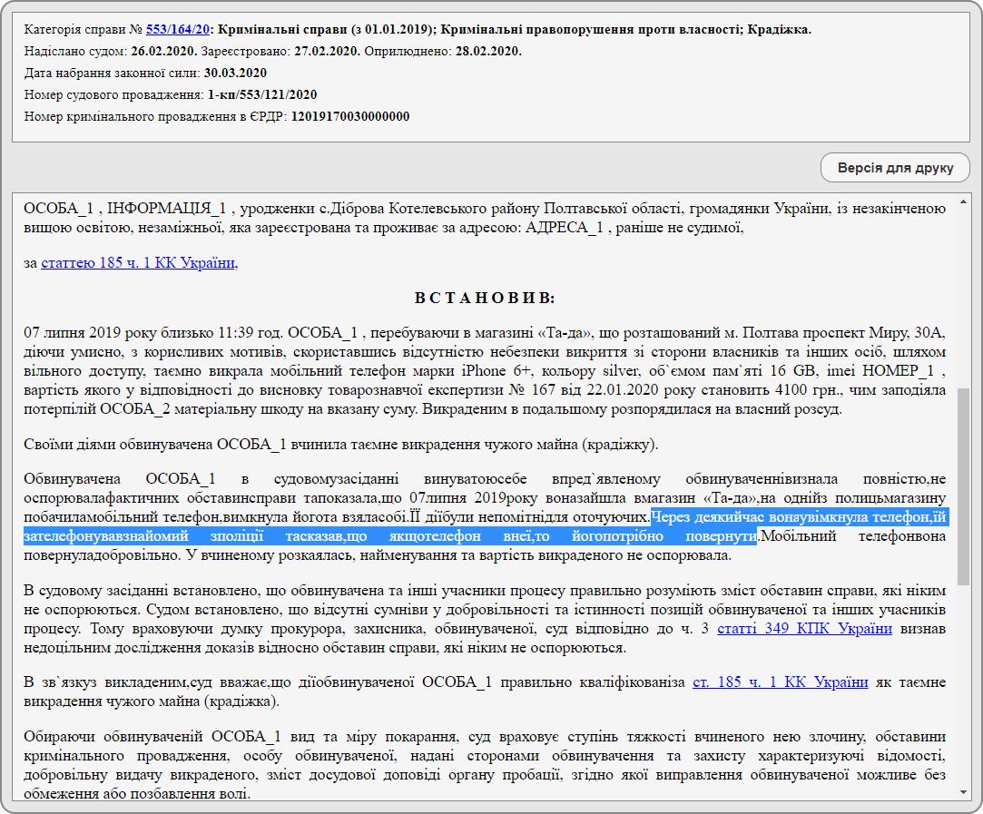 Протокол Ленинского райсуда Полтавы. Скриншот: poltava.to