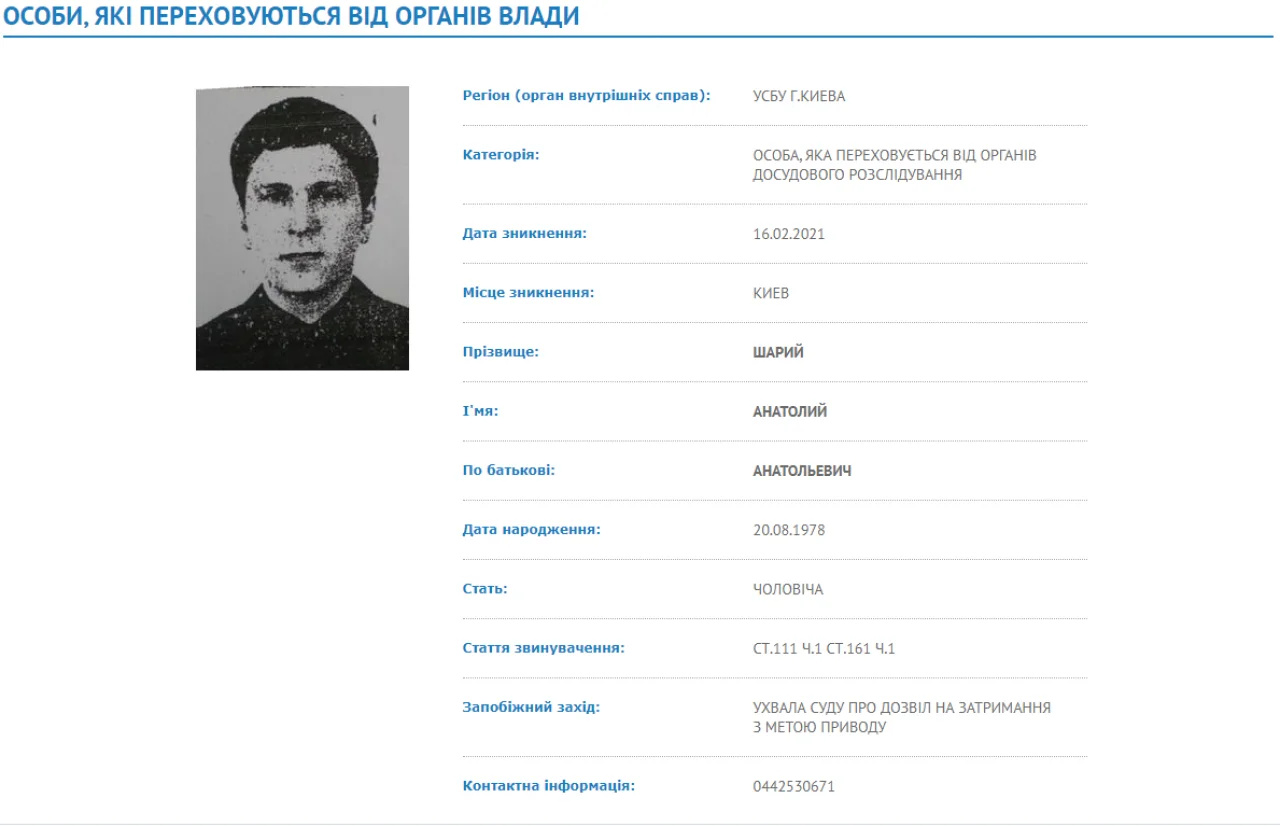 Скриншот: mvs.gov.ua