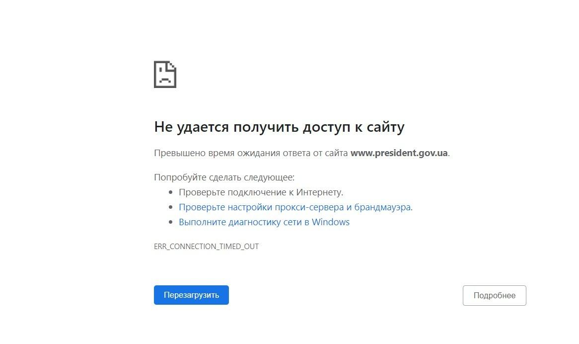 Скриншот: https://www.president.gov.ua/