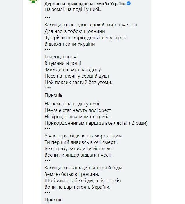 Скриншот: Державна прикордонна служба України / Facebook