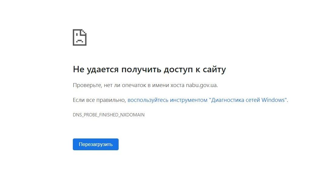 Скриншот: nabu.gov.ua