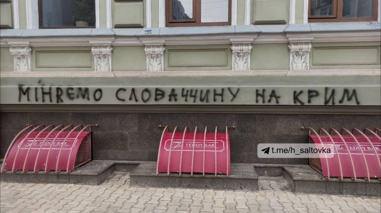 Фото: ХС | Харьков / Telegram