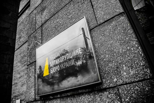 Фото: Національне антикорупційне бюро / Flickr