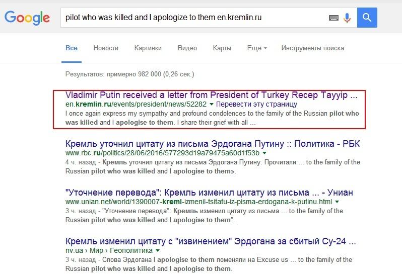 Администрация Эрдогана опровергла извинения перед Кремлем