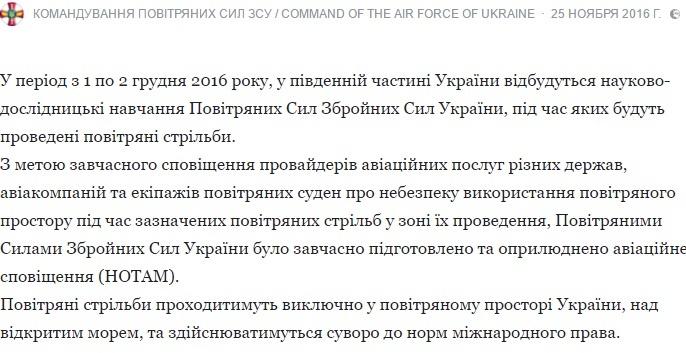 Украинские военные сообщили обучениях исключительно ввоздушном пространстве государства Украины