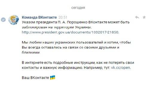 ВУкраинском государстве заблокировали русские интернет ресурсы ВКонтакте, Яндекс иОдноклассники