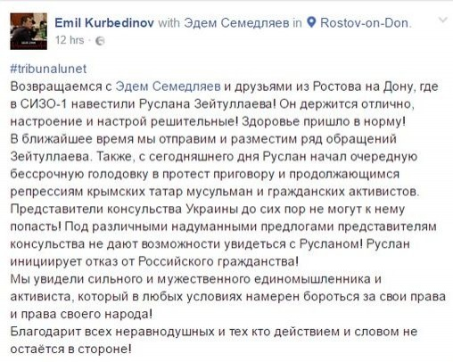 Приговоренный к12 годам тюрьмы Зейтуллаев начал новейшую  голодовку